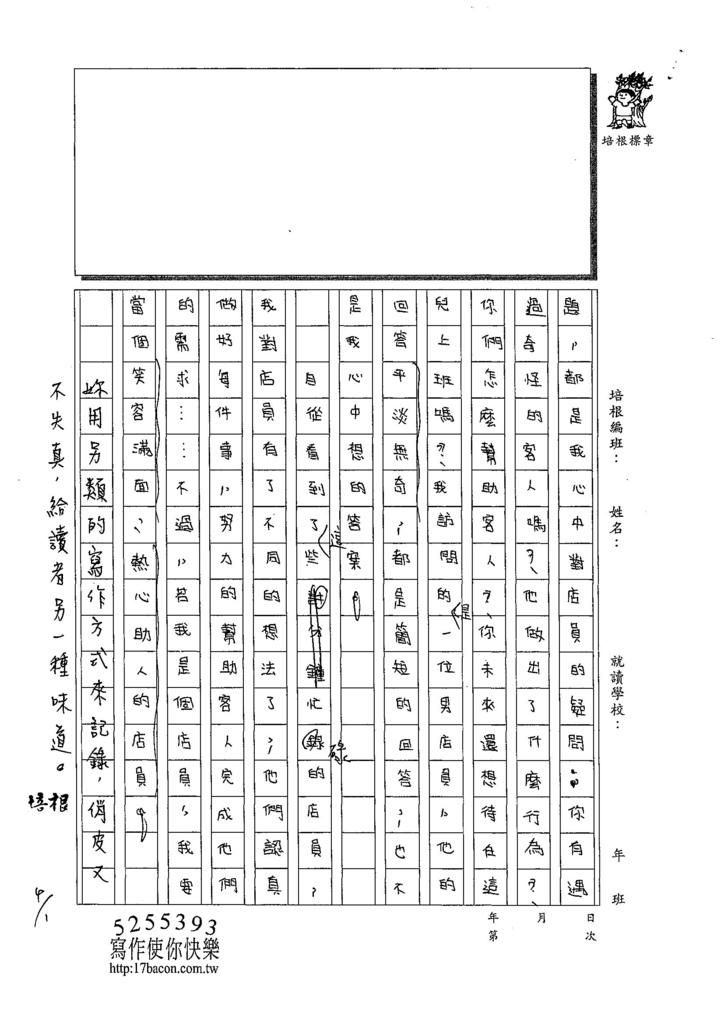 108W6403林宜靚 (3).jpg
