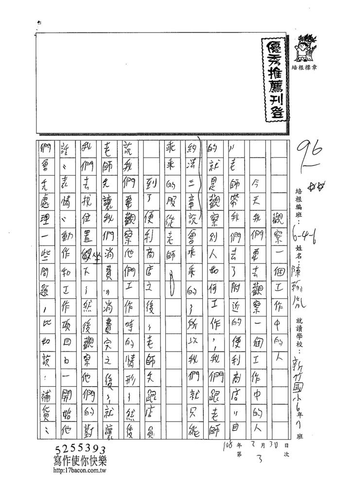 108W6403陳翰胤 (1).jpg