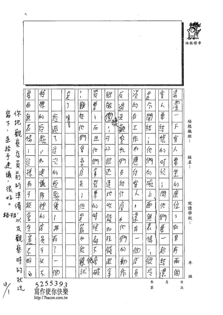 108W6403陳翰胤 (2).jpg