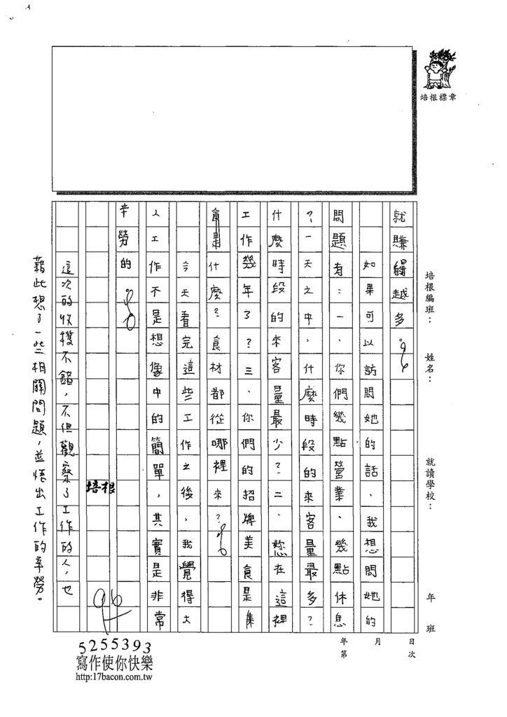 108W6403余昊威 (2).jpg
