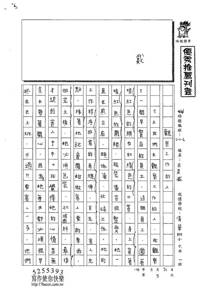 108W6403余昊威 (1).jpg
