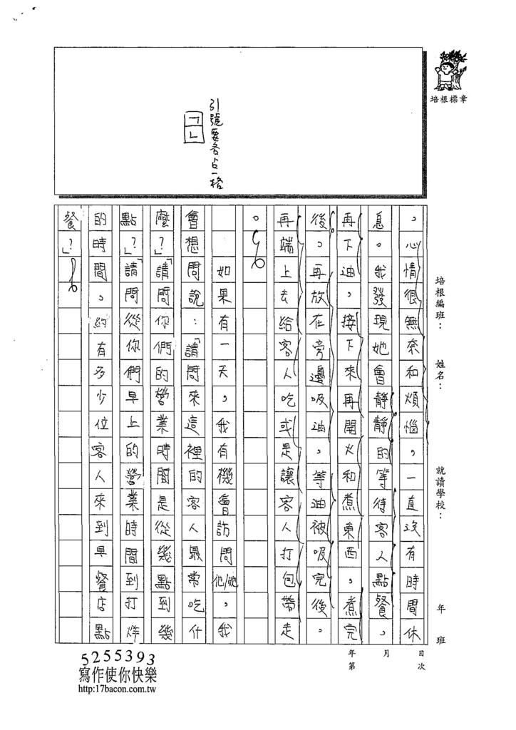108W6403錢治嘉 (2).jpg