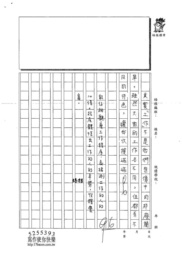 108W6403錢治嘉 (3).jpg