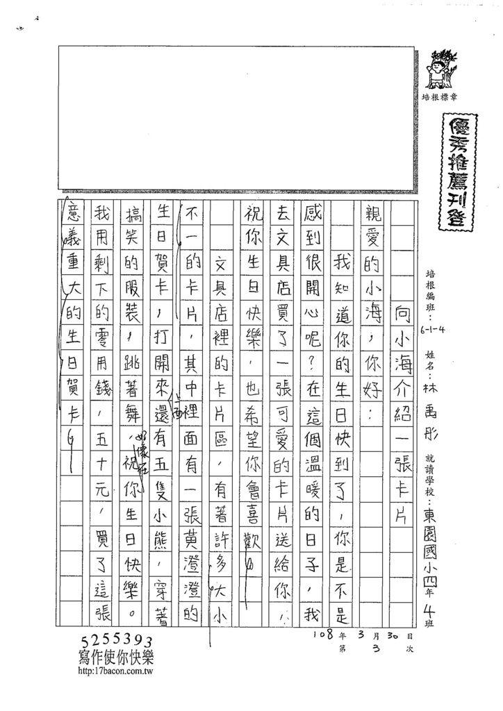 108W4403林禹彤 (1).jpg
