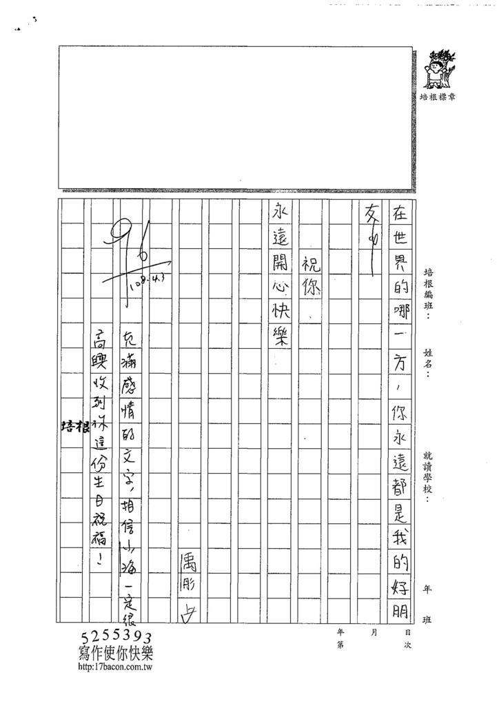 108W4403林禹彤 (3).jpg