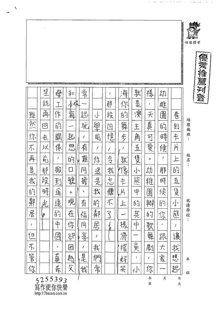 108W4403林禹彤 (2).jpg