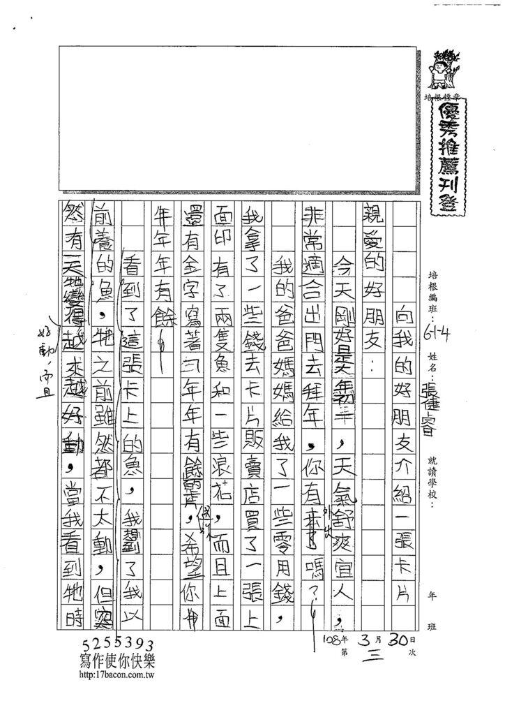 108W4403張倢睿 (1).jpg