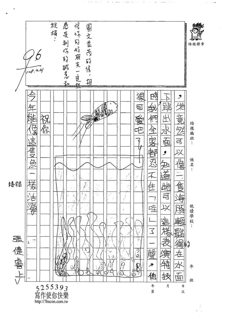108W4403張倢睿 (2).jpg