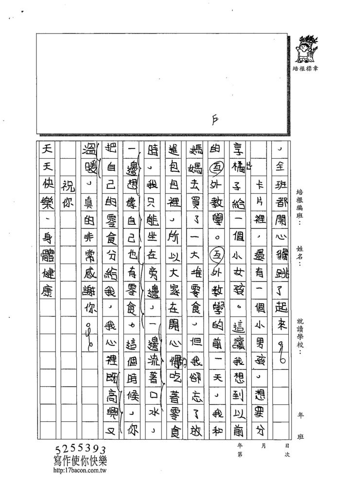 108W4403王洛琳 (2).jpg