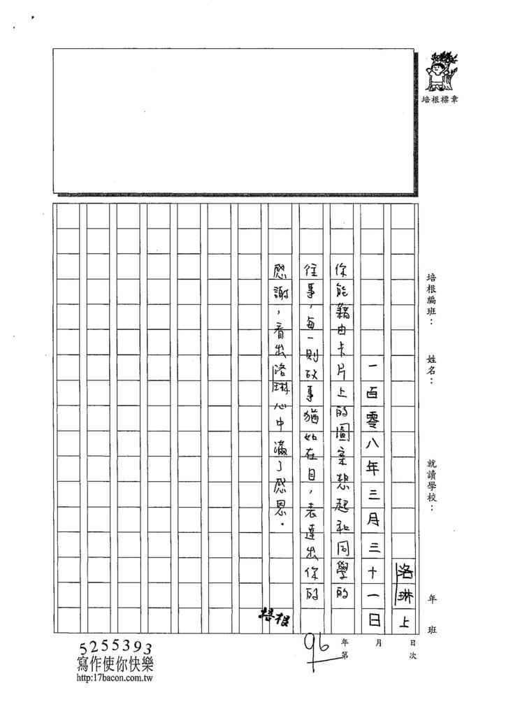 108W4403王洛琳 (3).jpg