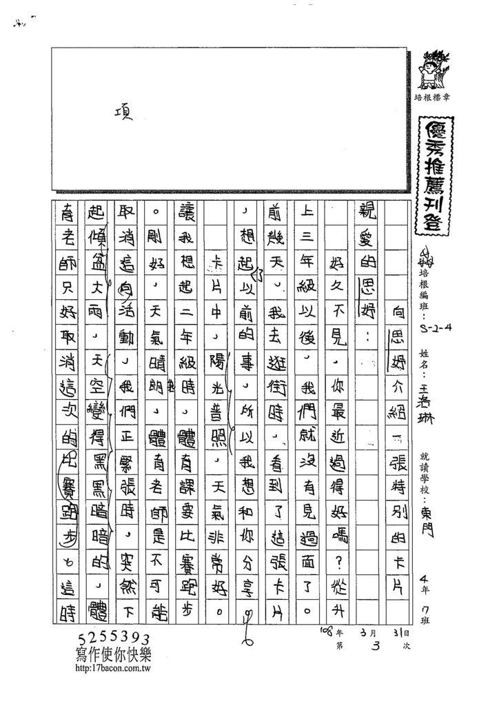 108W4403王洛琳 (1).jpg