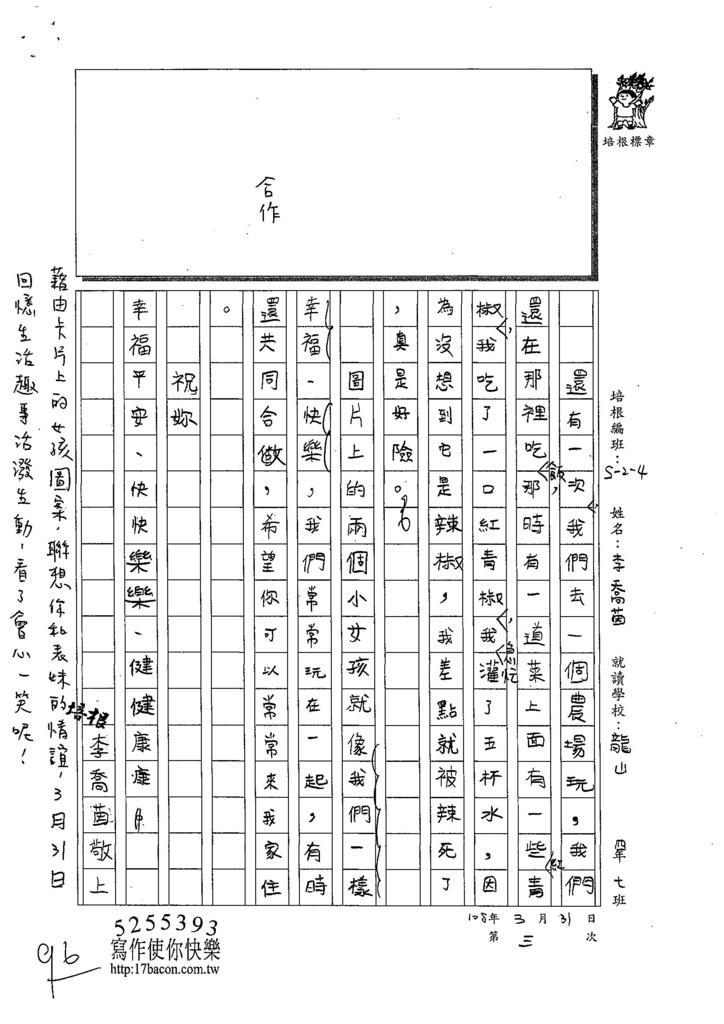 108W4403李喬茵 (2).jpg