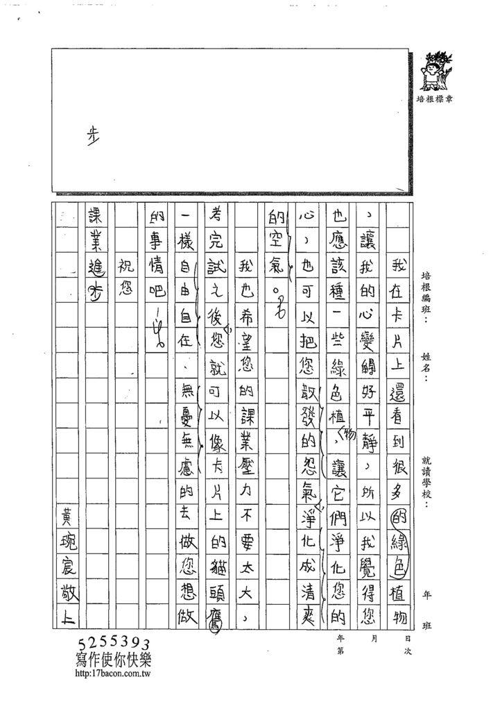 108W4403黃琬宸 (2).jpg