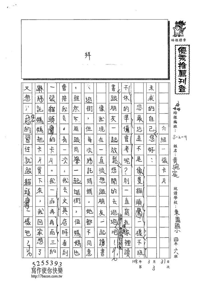 108W4403黃琬宸 (1).jpg