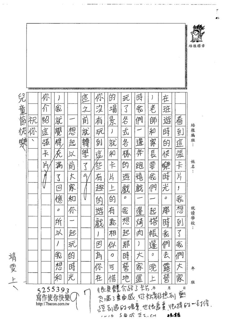 108W4403辛靖雯 (2).jpg