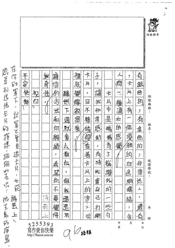108W4403邱詩芸 (2).jpg