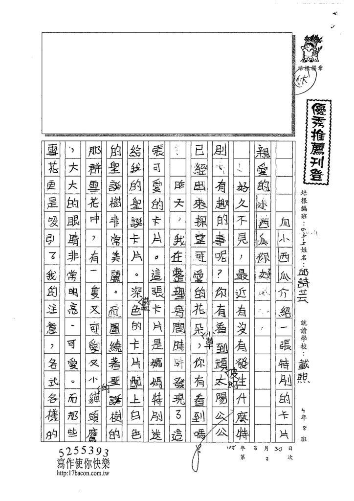 108W4403邱詩芸 (1).jpg