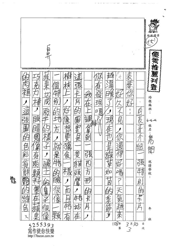 108W4403洪雋閎 (1).jpg