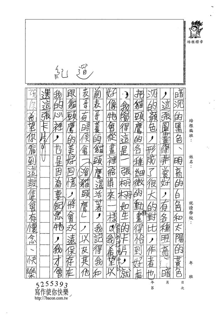 108W4403洪雋閎 (2).jpg
