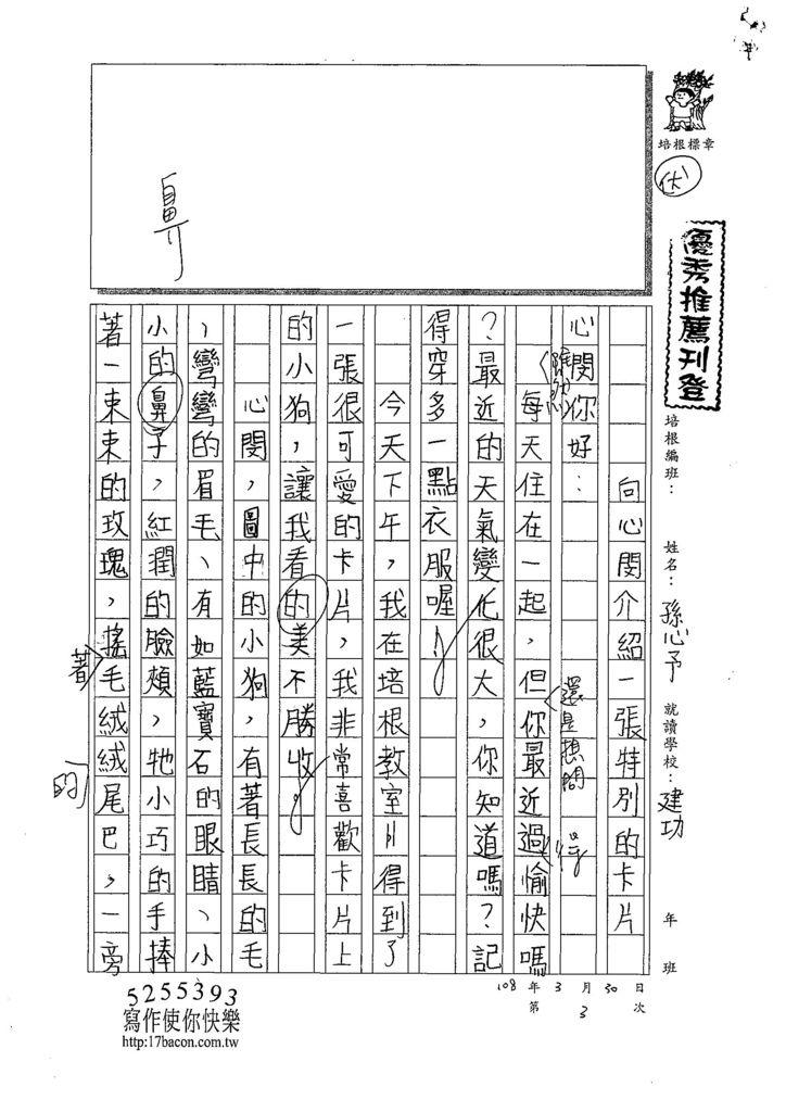 108W4403孫心予 (1).jpg