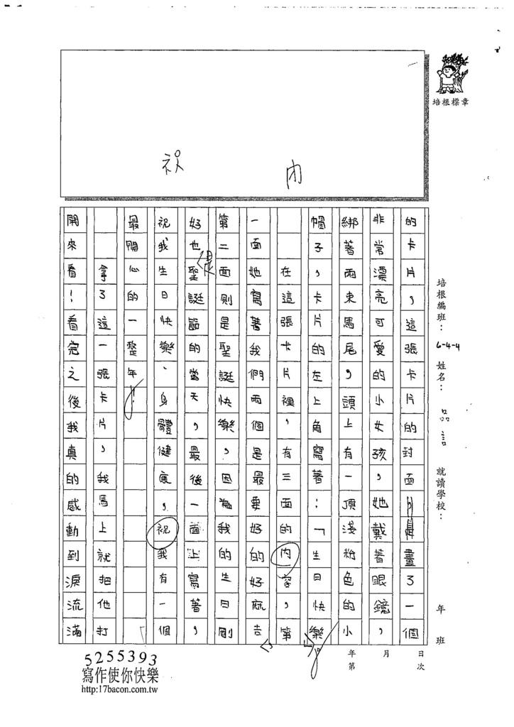 108W4403陳品言 (2).jpg