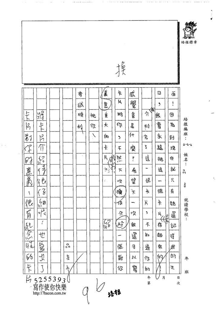 108W4403陳品言 (3).jpg