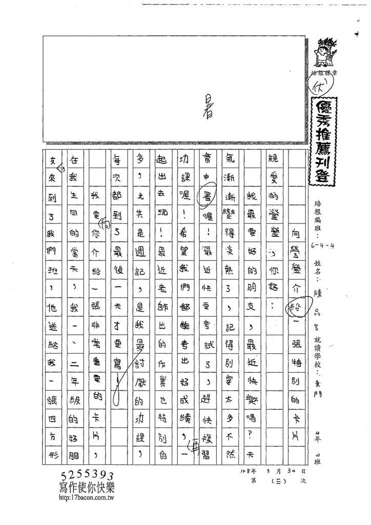 108W4403陳品言 (1).jpg