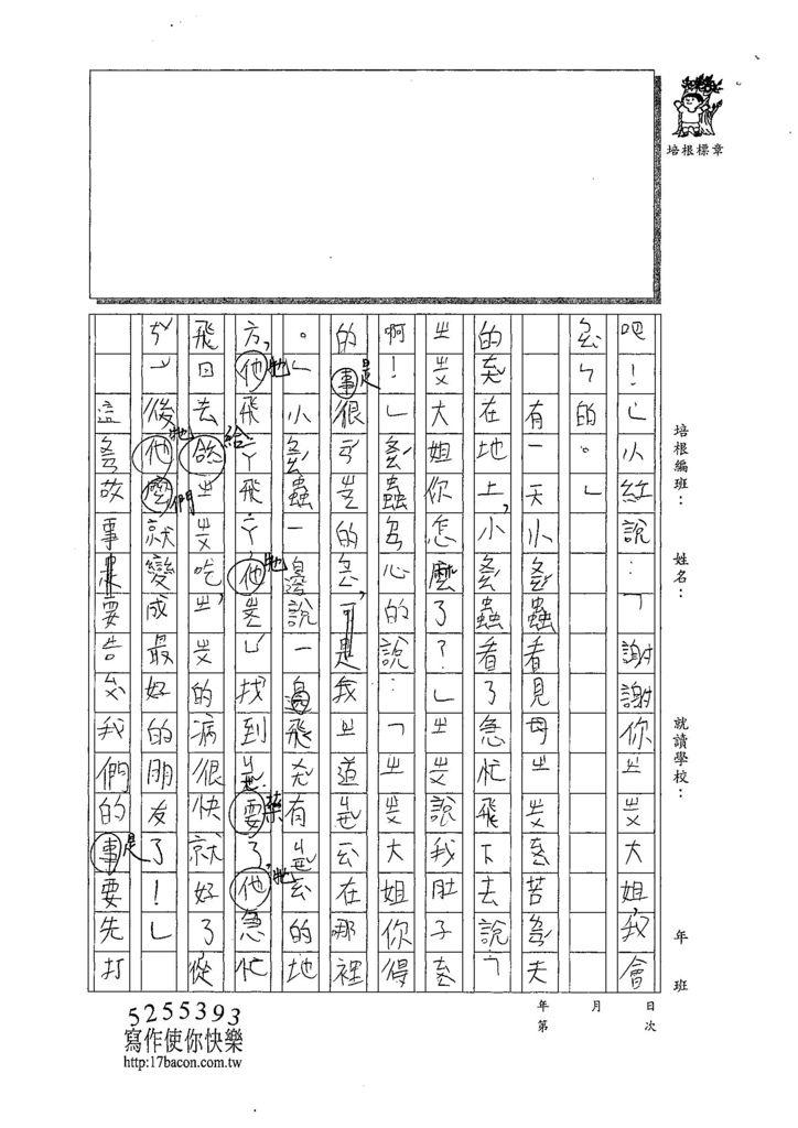 108WB403彭柏諺 (3).jpg
