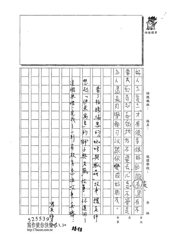 108WB403彭柏諺 (4).jpg