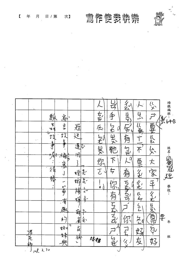 108WB403劉冠廷 (3).jpg