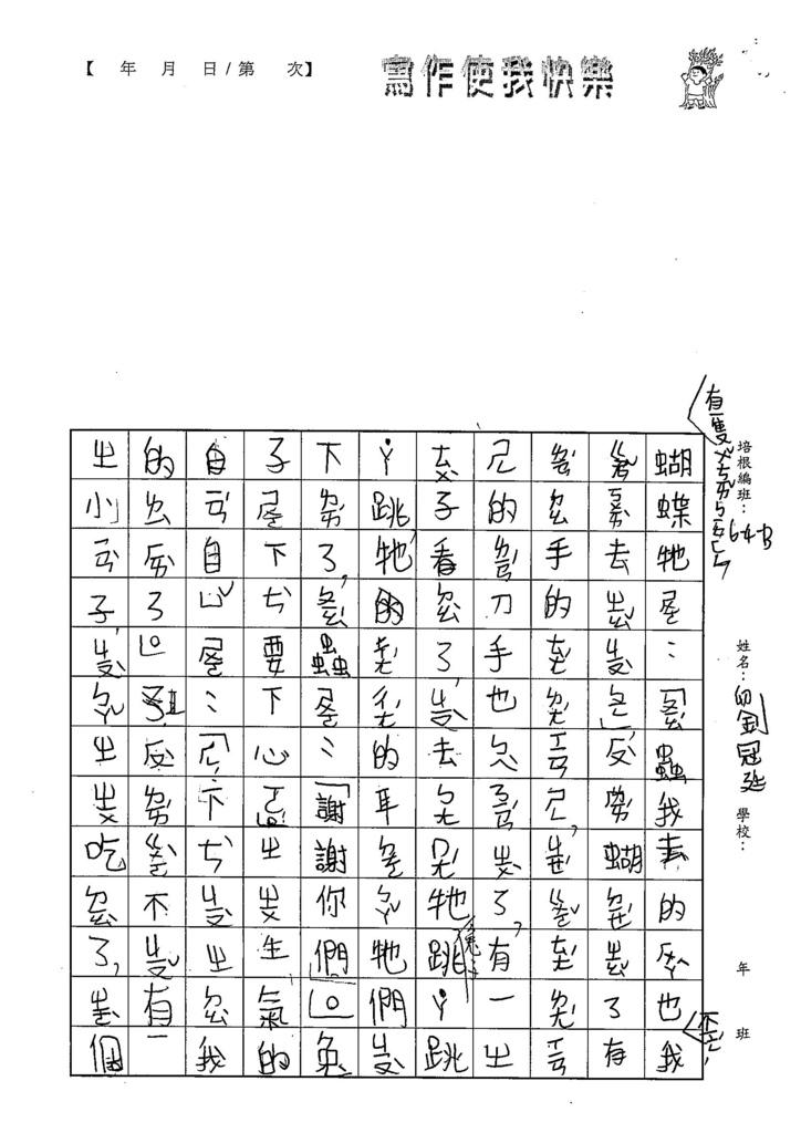 108WB403劉冠廷 (2).jpg