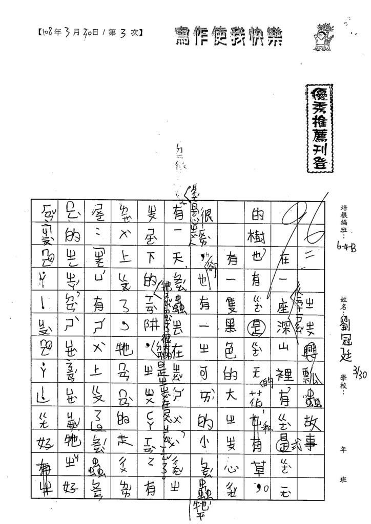 108WB403劉冠廷 (1).jpg