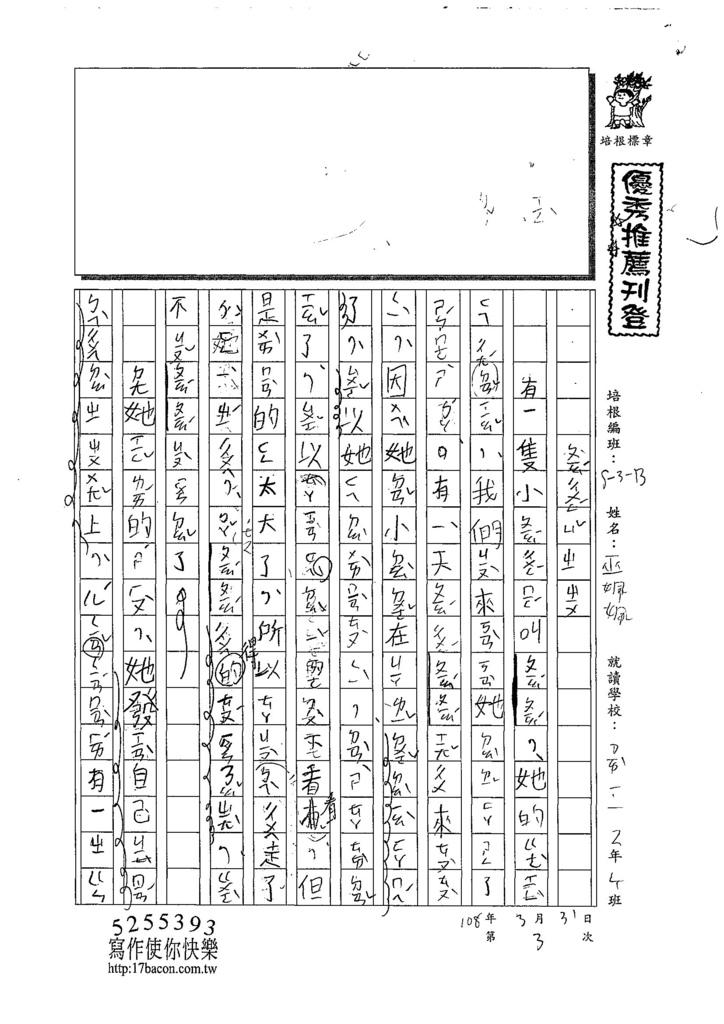 108WB403巫姵妮 (1).jpg