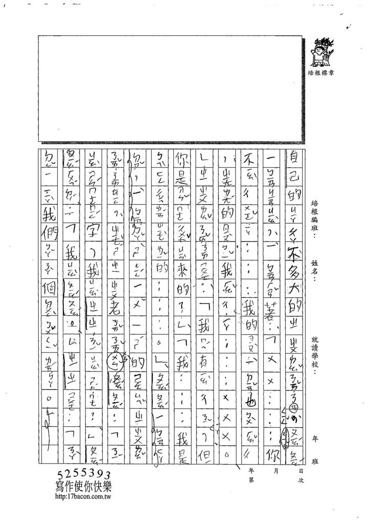 108WB403巫姵妮 (2).jpg