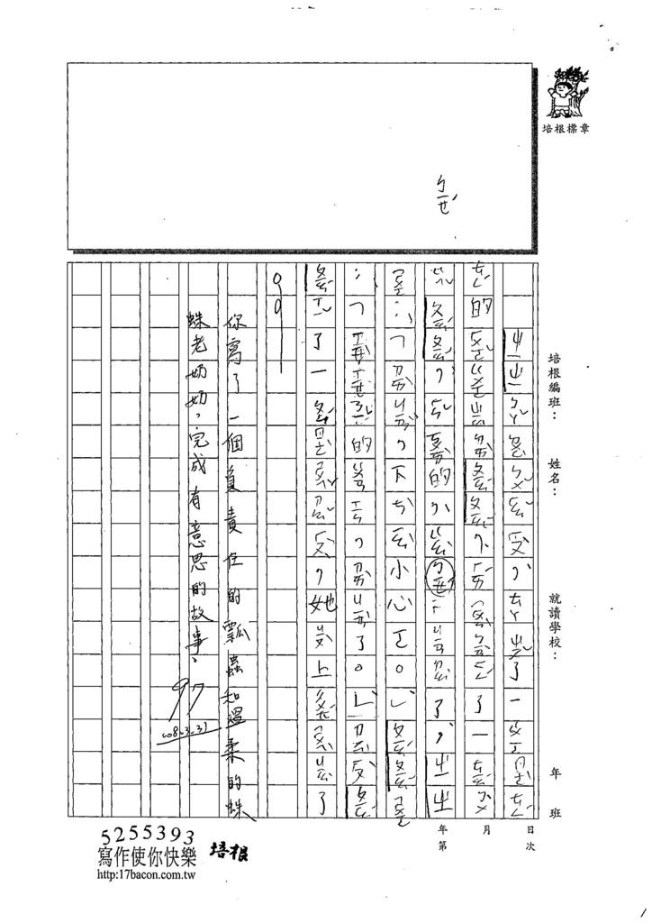 108WB403巫姵妮 (3).jpg