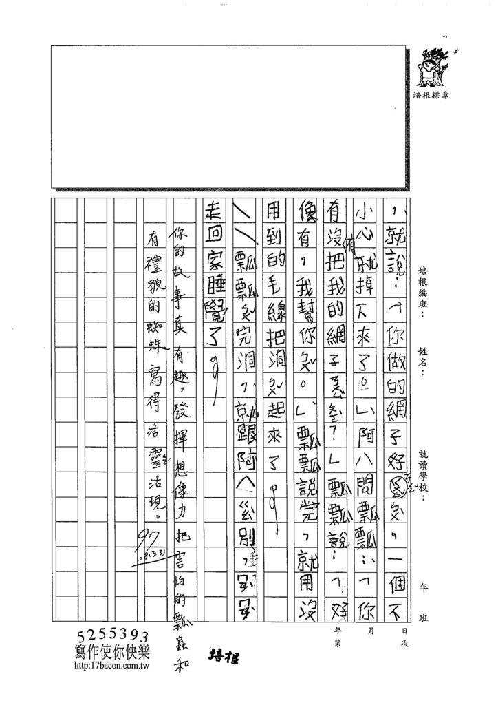 108WB403曾奕語 (2).jpg