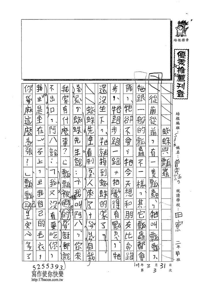 108WB403曾奕語 (1).jpg