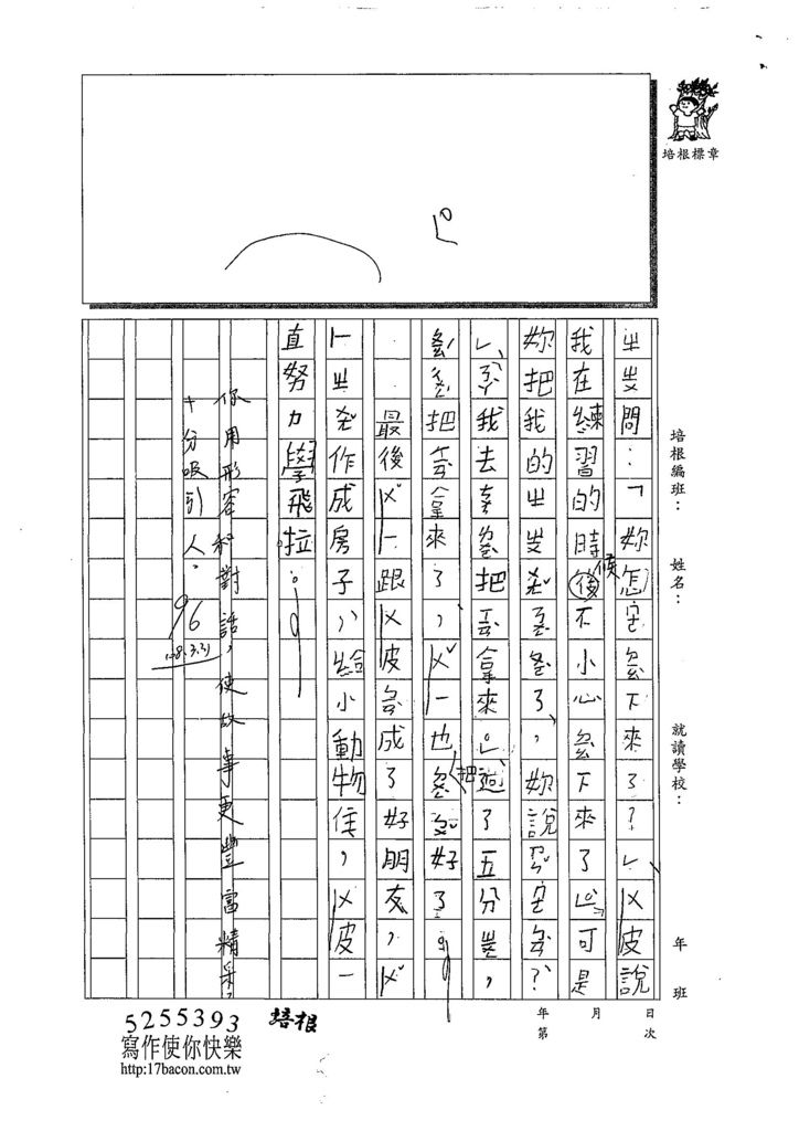 108WB403黃筠儒 (2).jpg