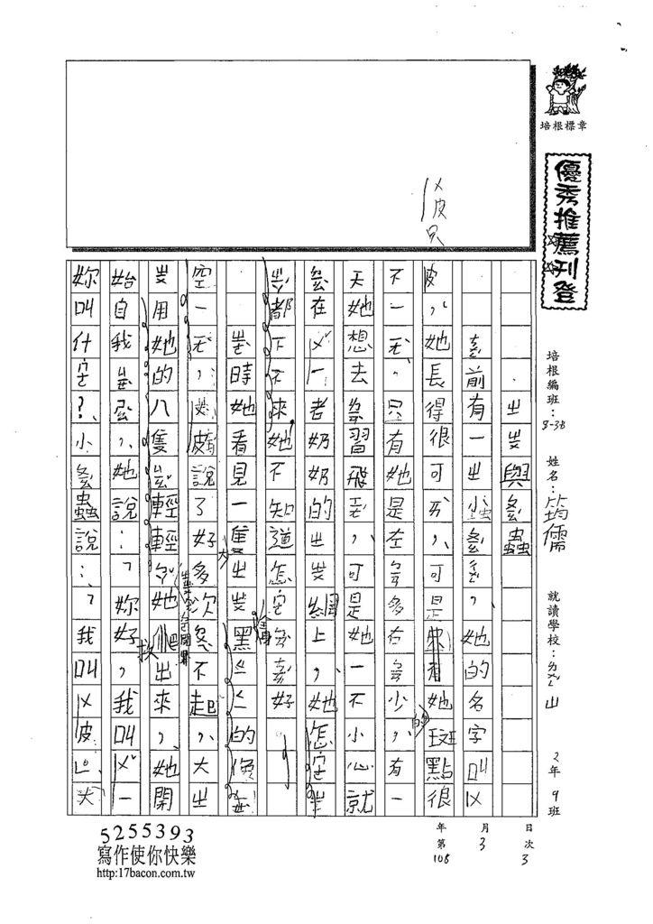 108WB403黃筠儒 (1).jpg