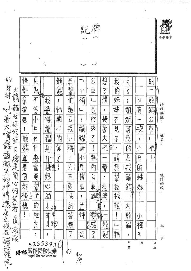 108W3404閔懷禛 (2).jpg