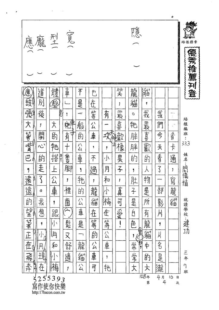 108W3404閔懷禛 (1).jpg