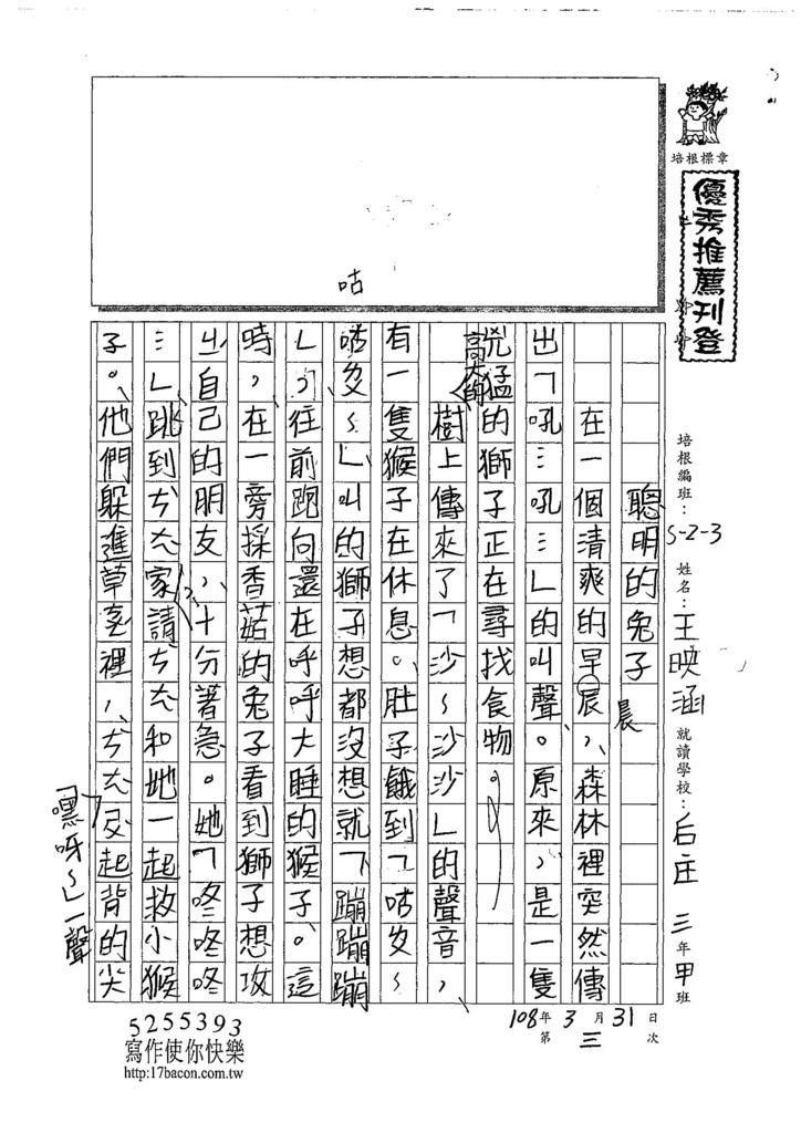 108W3403王映涵 (1).jpg
