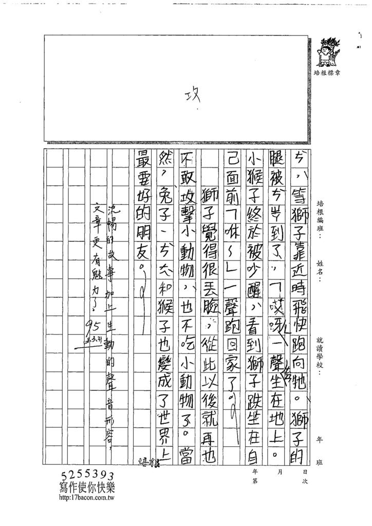 108W3403王映涵 (2).jpg
