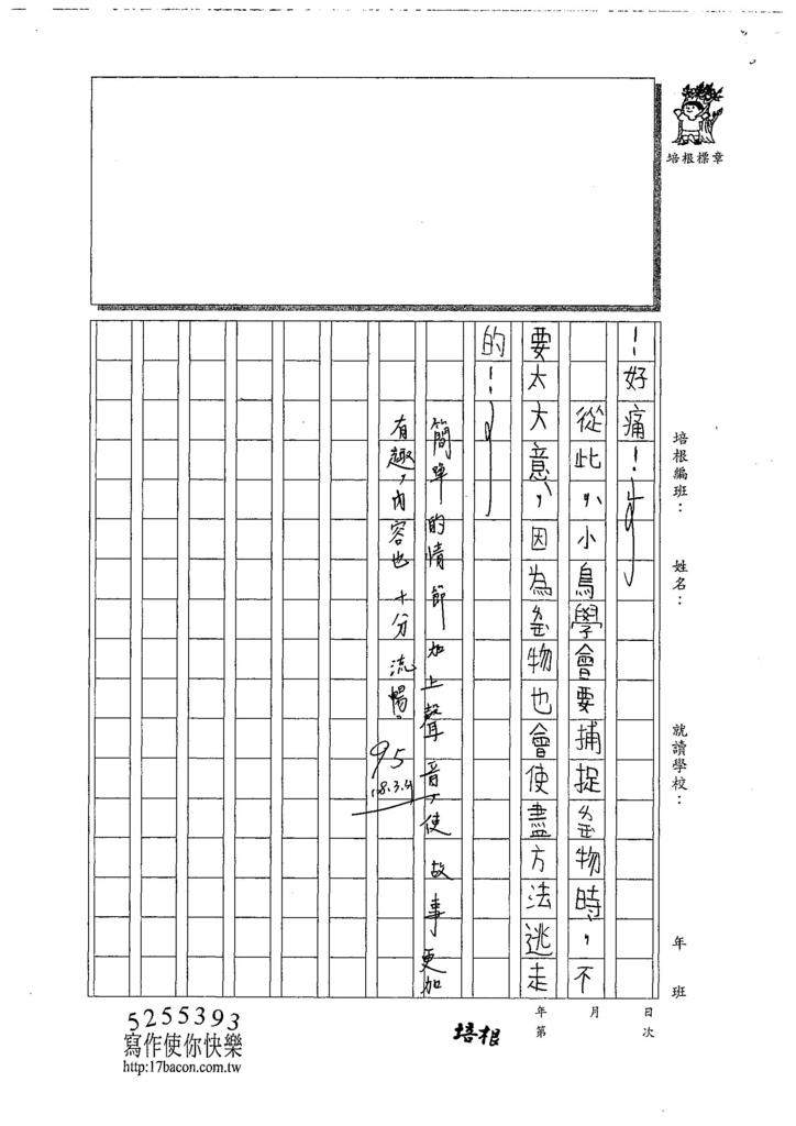 108W3403閔懷禛 (2).jpg