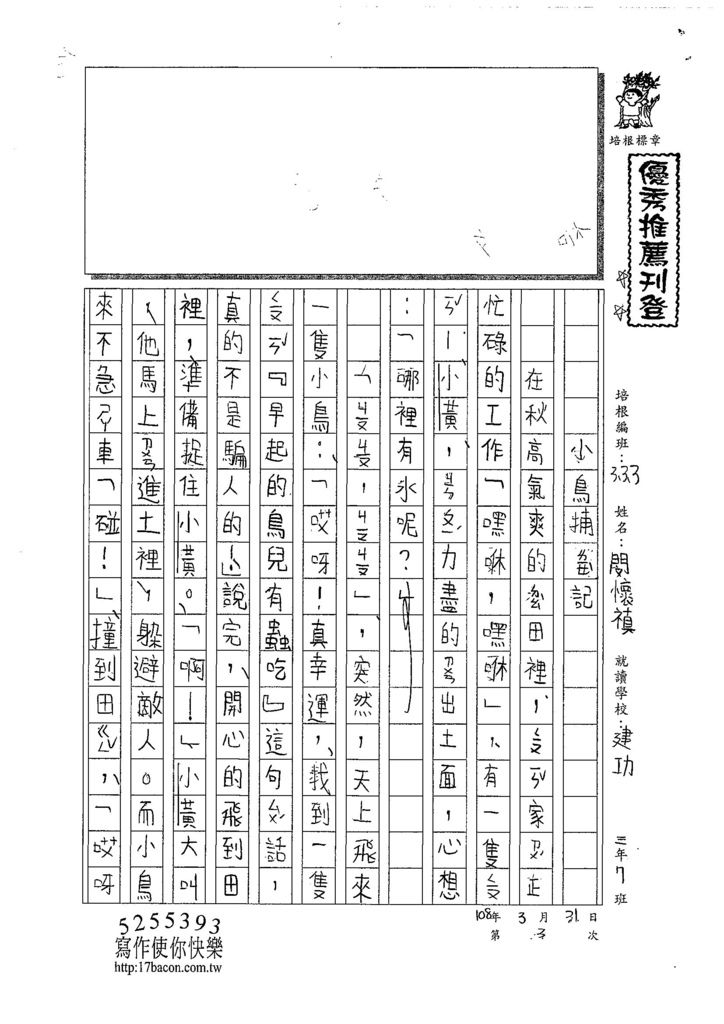 108W3403閔懷禛 (1).jpg