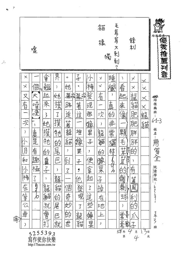 108W3404周宥全 (1).jpg