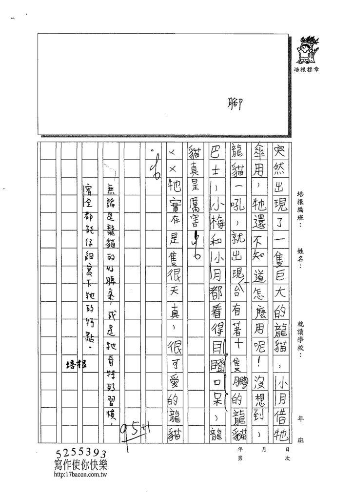 108W3404周宥全 (2).jpg