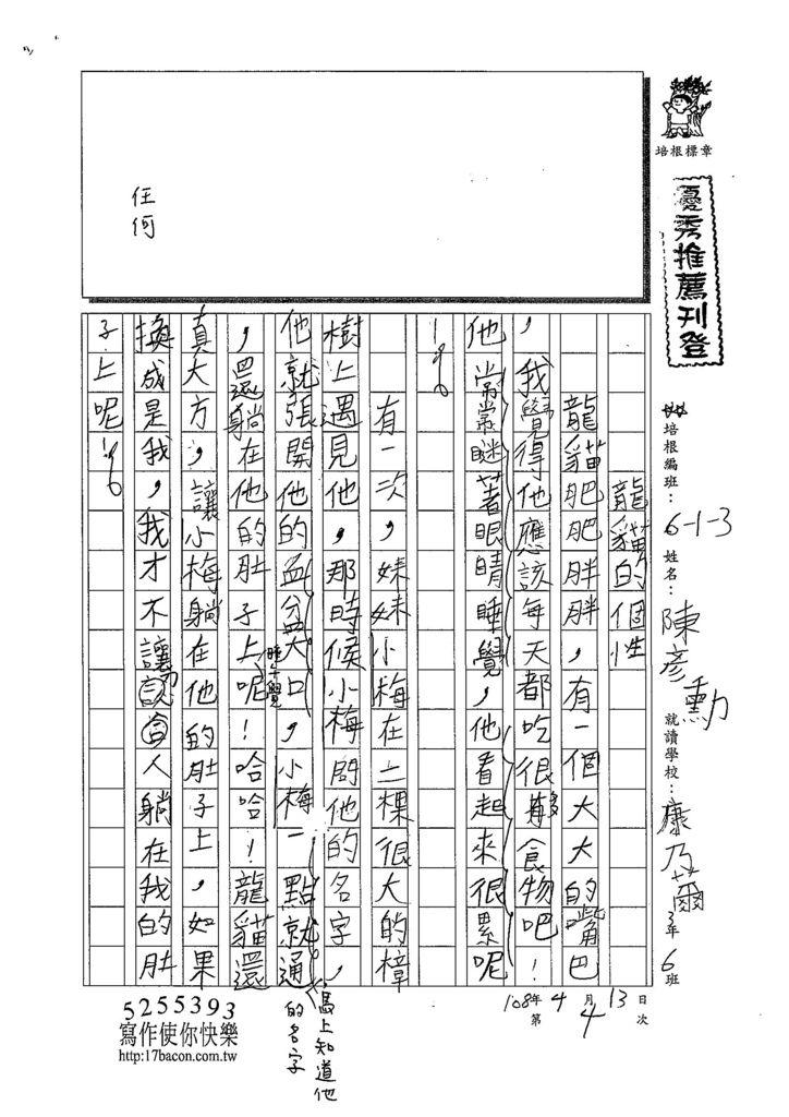 108W3404陳彥勳 (1).jpg