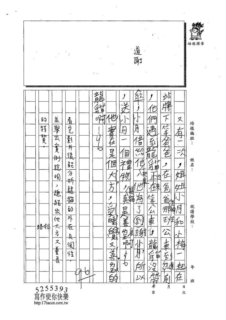 108W3404陳彥勳 (2).jpg