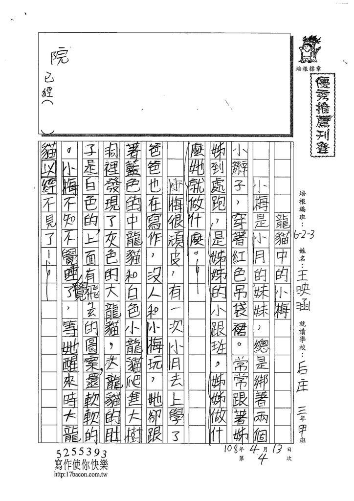 108W3404王映涵 (1).jpg
